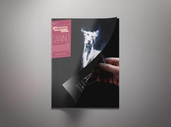 Canino - Apócrifa Art Magazine